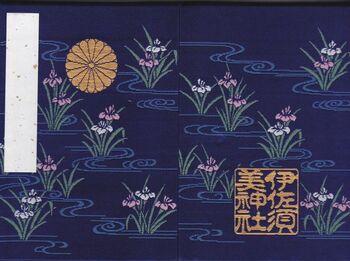 福島県の伊佐須美神社の御朱印帳は、境内にあるあやめ苑をイメージして作られたものです。御朱印帳を購入した方のみ、お祝いの言葉「福寿」という文字が入った御朱印をいただくことができます。