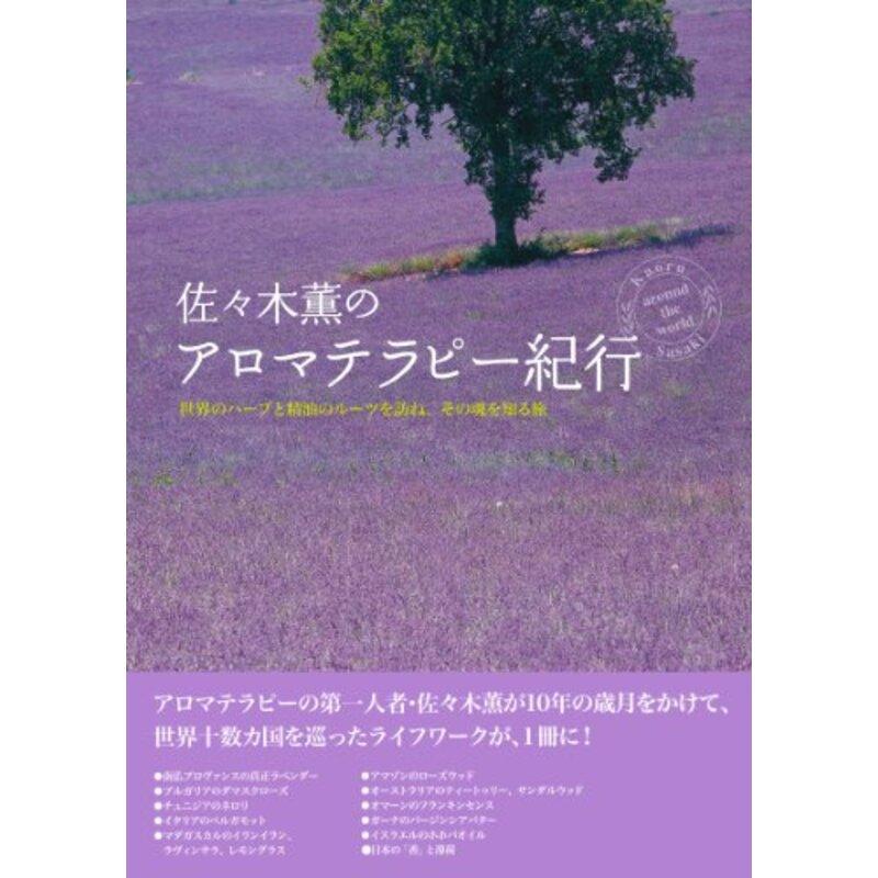 佐々木薫のアロマテラピー紀行―世界のハーブと精油のルーツを訪ね、その魂を知る旅