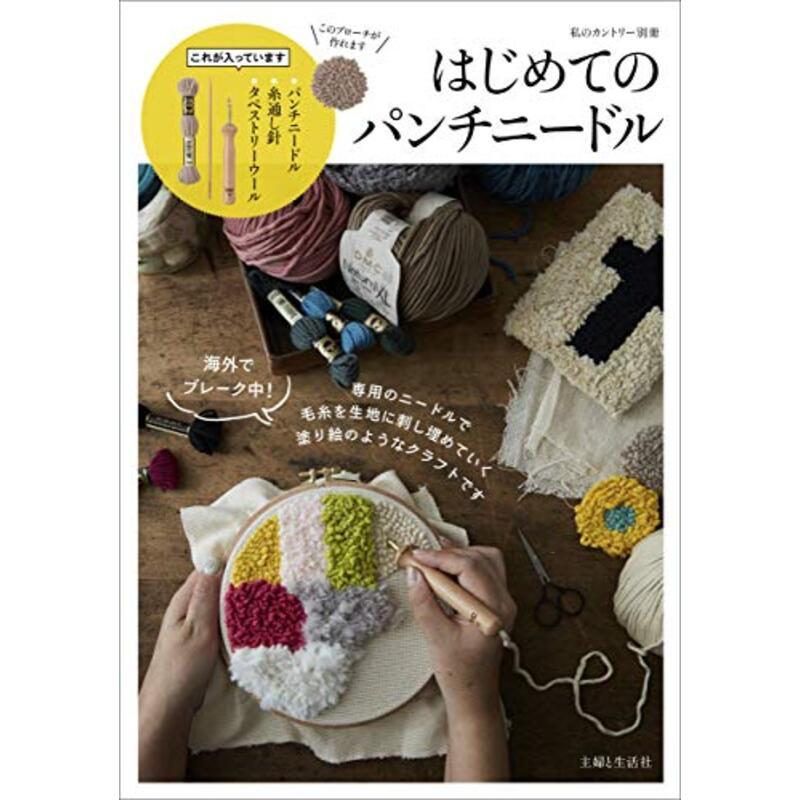 はじめてのパンチニードル (私のカントリー別冊)