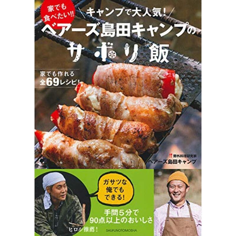 ベアーズ島田キャンプのサボリ飯
