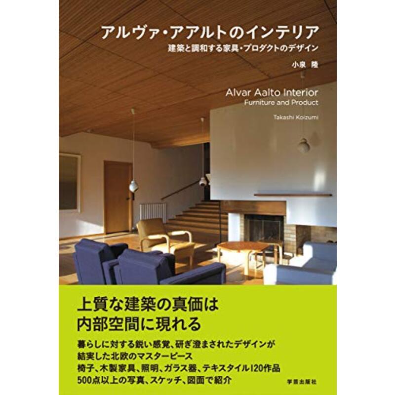 アルヴァ・アアルトのインテリア: 建築と調和する家具・プロダクトのデザイン