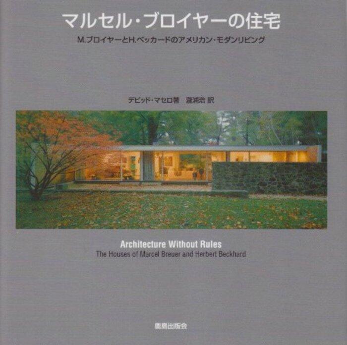 マルセル・ブロイヤーの住宅―M.ブロイヤーとH.ベッカードのアメリカン・モダンリビング