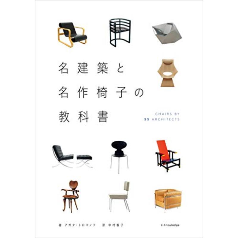 名建築と名作椅子の教科書