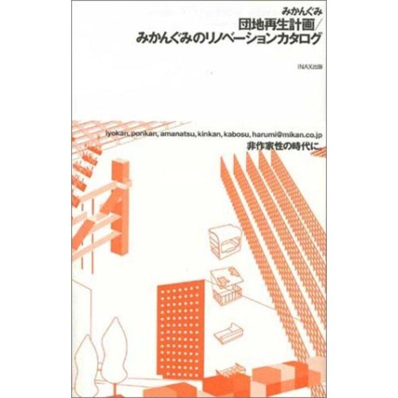 団地再生計画/みかんぐみのリノベーションカタログ (10+1 series)