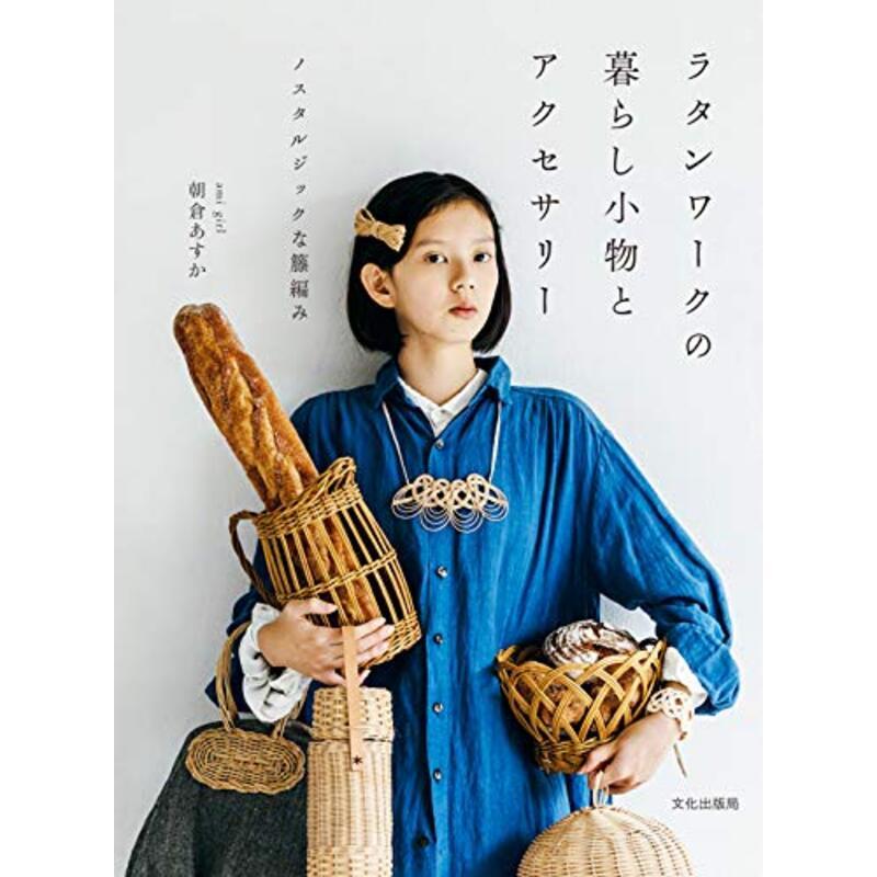 ラタンワークの暮らし小物とアクセサリー ノスタルジックな籐編み