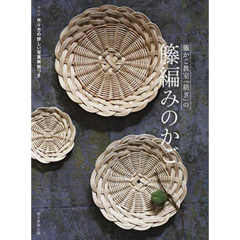 籐かご教室「紡ぎ」の 籐編みのかご