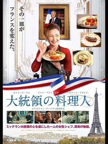 監督:クリスチャン・バンサン  フランスの小さな田舎町でレストランを営むオルタンス・ラボリ。新たに料理人としてスカウトされたのは大統領官邸のプライベートシェフだった!?そして、以前までの古典的なフランス料理ではなく、新しいフランス料理を創作していく彼女の姿勢は周りのシェフだけでなく大統領までも魅了されていき……。