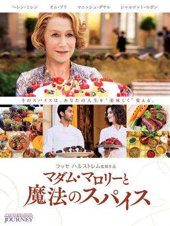 監督:ラッセ・ハルストレム  老舗フレンチレストランを経営する女性が、ひょんなことから店の向かいのインド料理店と料理対立をすることに。フランス料理に絶対的な誇りを持つ彼女ですが、インド人の青年シェフとの交流をきっかけに、彼女の心境にも変化が訪れます。フランス料理とインド料理の融合が楽しめるヒューマンエンターテインメント。