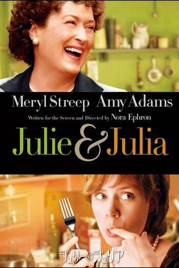 監督:ノーラ・エフロン  実在の料理研究家であるジュリア・チャイルドと、彼女に憧れるOLのジュリーという2人の女性を通して料理のすばらしさを感じることができるヒューマンドラマ。1949年アメリカ人のためのフランス料理本を作るジュリアの人生と、それから約50年後に憧れのジュリアのレシピを365日ブログに綴ることに挑戦するジュリー。2つの時代と2人の女性の人生を、料理への奮闘を通して描かれるています。