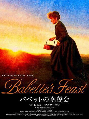 監督:ガブリエル・アクセル  フランス革命で祖国を追われた女性料理人バベットは、デンマークの老姉妹の元で家政婦として雇い入れられることに。買い続けていた宝くじを当てたバベットは、当てた1万フランを使い姉妹への恩返しとしてフランス料理を振舞います。