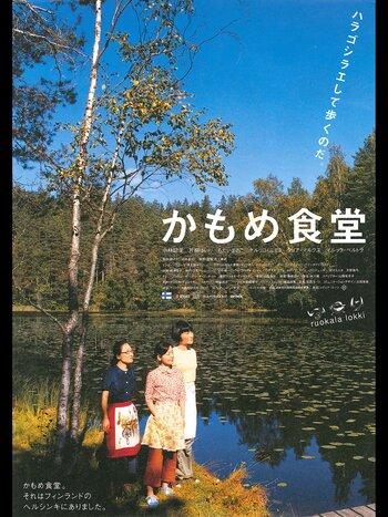 監督:荻上直子  日本人のサチエは夏のフィンランド・ヘルシンキに日本の食堂「かもめ食堂」がオープンさせます。図書館で出会ったミドリをスタッフに迎え、個性的なお客さんたちに心のこもった料理を振舞うのでした。