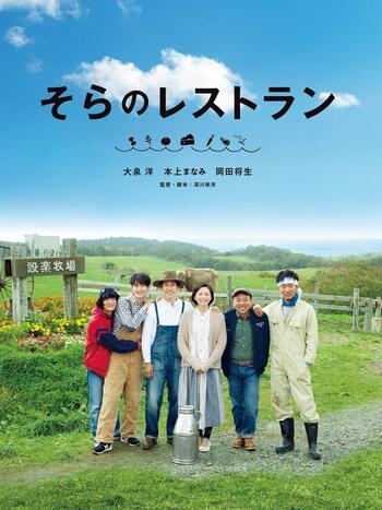監督:深川栄洋  北海道の牧場を舞台に描かれたヒューマンストーリー。北海道・せたな町の牧場で、牛を飼いながらチーズ工場を営む亘理は、妻と娘の3人で力を合わせ助け合いながら幸せに暮らしていました。ある日東京から有名レストランのシェフがやってきたことがきっかけで1日だけのレストランをオープンすることになります。