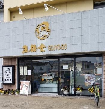 """東大阪市に本店を構える「五條堂」は1975年から続く和菓子店。創業者の娘さんである、2代目の柴田彩さんは""""和菓子をもっといろいろな方に食べてもらい、和菓子と楽しい事をつなげて行きたい""""という想いをこめ、伝統を守りつつ新しい和菓子作りにも挑戦しています。"""