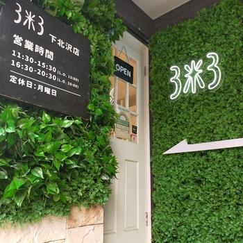 下北沢駅から3分ほどのところにある「3米3(サンマイサン)」は、点心と中華粥の専門店。点心というと蒸し物や揚げ物のイメージがありますが、実はお粥も点心のひとつ。日本のお粥とはひと味違う、中華粥のおいしさを堪能してみませんか?