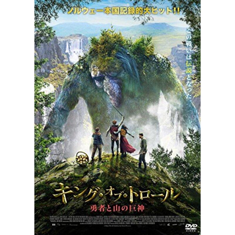 キング・オブ・トロール 勇者と山の巨神 [DVD]