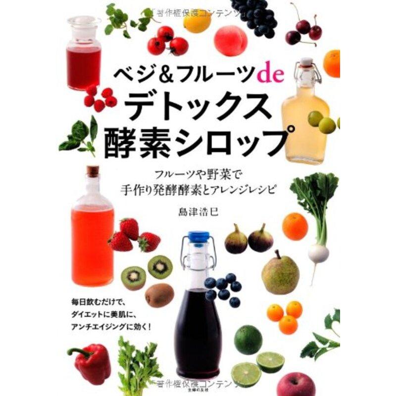 ベジ&フルーツdeデトックス酵素シロップ―フルーツや野菜で手作り発酵酵素とアレンジレシピ