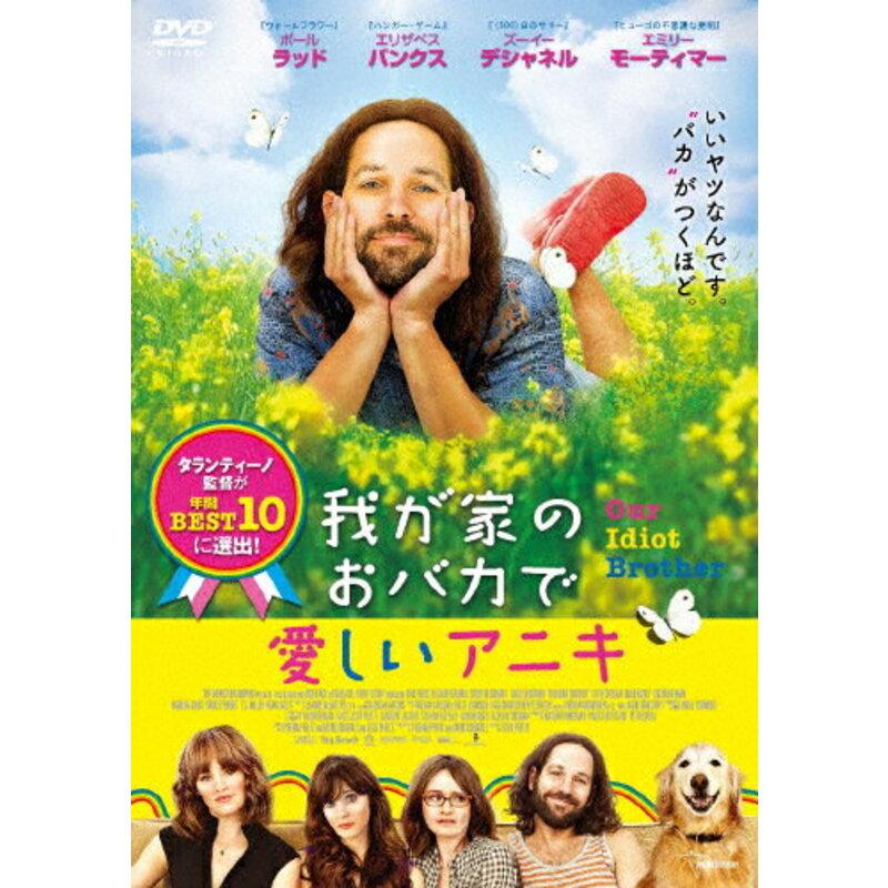 我が家のおバカで愛しいアニキ/DVD