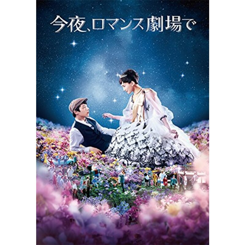 今夜、ロマンス劇場で DVD通常版