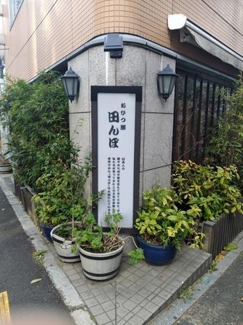 「おひつ膳田んぼ」は代々木駅から歩いて3~4分の場所にあります。店主は、本当においしいごはんを知って、外国人の友人に自信をもって日本のごはんを食べさせることをモットーに、ごはんにこだわったお店を開いたそう。