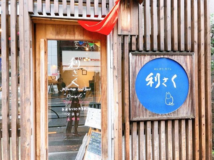 「利さく」は千駄木駅からすぐの場所のあるおにぎりカフェです。おにぎりのもつ、本来のおいしさと素晴らしさを感じられる朝ごはんで、朝から元気になりましょう。