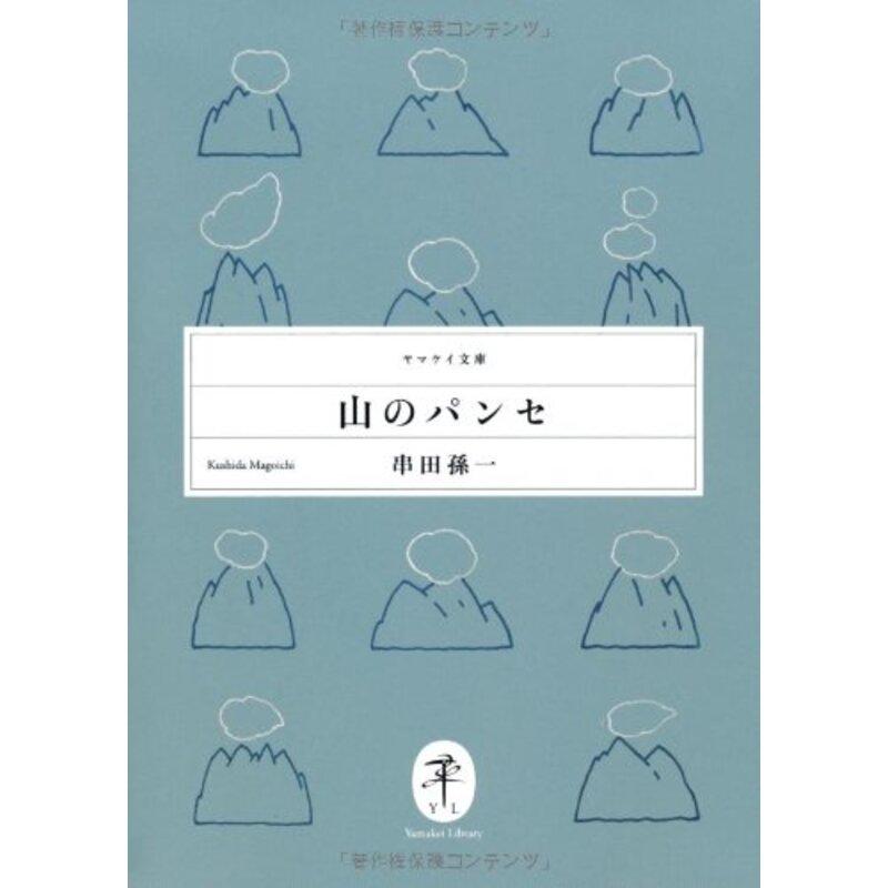 山のパンセ (ヤマケイ文庫)