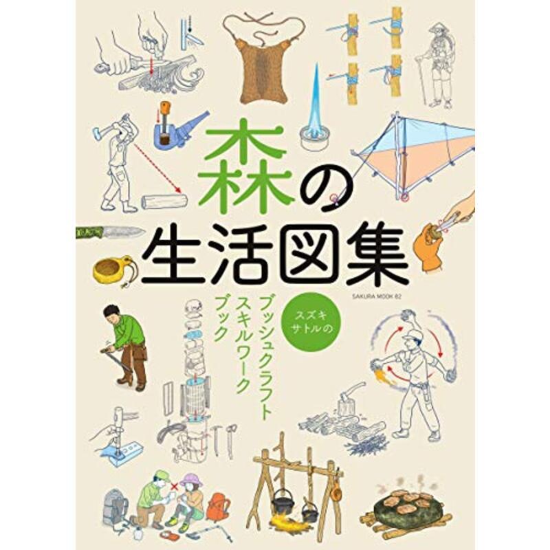 森の生活図集 -スズキサトルのブッシュクラフトスキルワークブック- (サクラムック)