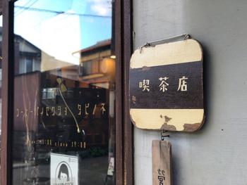 京都左京区にある「珈琲焙煎所 旅の音」。美術学校だった建物を改修した複合施設「the SITE」の1階にあるゆったりとしたカフェです。オンラインショップでは「タビノネ」とカタカナ表記になっています。  カフェでは、パフェやプリン、タルトなどのスイーツと自家焙煎の香り高いコーヒーを味わえます。