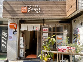2016年のオープン以来、東京・初台でファンを増やし続けるスパイス食堂「和魂印才たんどーる」。  店名に「和魂印才」という冠があることからもわかる通り、トッピングに梅干しがあったり、雑穀米にカレーを合わせたりと、絶妙な塩梅で和を取り入れ、そのバランスを追求しています。  ネット上のレビュー点数の高さからも、単に奇をてらったのではない確かなおいしさであることがわかります。