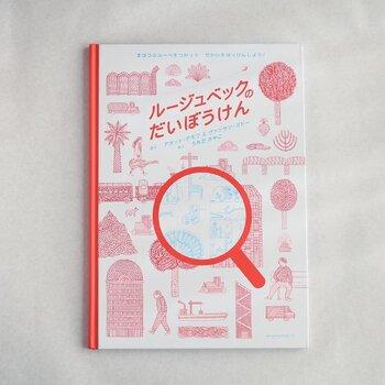 「ルージュベックのだいぼうけん」には、魔法のルーペが付いています。 赤いインクで描かれた絵を、ルーペでのぞくとあら不思議!違った世界が見えるのです。