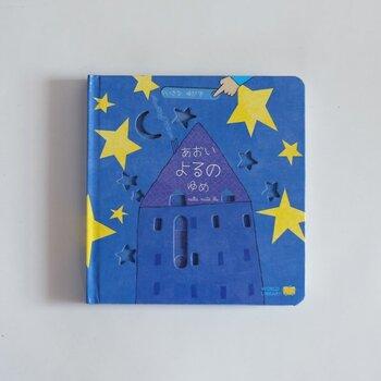 「あおいよるのゆめ」は、イタリアの仕掛け絵本です。 スライドを上下や左右に動かすと、夜空に星をきらめかせたり、船で海を渡ったりできる仕組み。