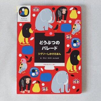 カラフルな動物がかわいい「どうぶつのパレード」は、マリメッコのテキスタイルデザイナーによる絵本です。 動物のページは取り外し可能。ジグソーパズルとして遊べます。ただし、動物を大きさ順に並べないとパズルはうまくくっつきません。