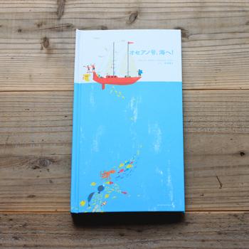 「長くて細い本なのに、こんなに仕掛けが入っているとは!と、驚かせてくれるのは「オセアノ号、海へ!」。 ページをめくるたびに立体的に広がるのは、荒れる海や魚の群れなど。迫力満点で大人でも楽しめるボリュームです。
