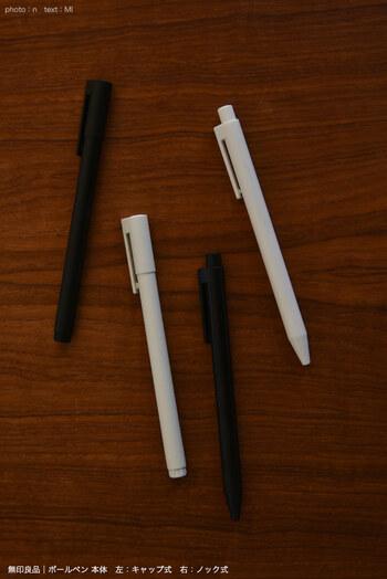 半透明の中身がわかるタイプ以外に、白と黒のノック式ボールペンに詰め替えて使うのも可能です。たまに色を変えて使いたいという方は、本体を購入しておき、気分や用途で替え芯の色を変えてみてはいかがでしょうか。