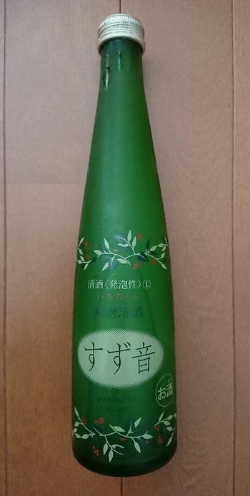 成人祝いの贈り物におすすめしたいのが、そんな一ノ蔵がつくる「すず音」です。スパークリング日本酒の先駆けともいえるお酒で、グラスに注ぐと立つ泡が鈴の音に聞こえることから、この名前が付けられたそう。鈴の音は邪気を払うとも言われますから、成人の新たな門出にもぴったりですよ。