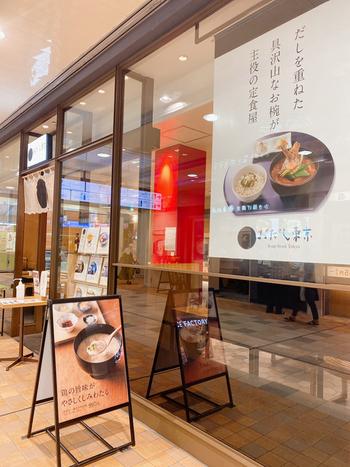 スープ専門店・スープストックトーキョーが手がける「おだし東京」。JR品川駅の中央口改札内、エキュート品川サウスにあり、通勤途中や新幹線に乗る前に立ち寄れる便利さが魅力です。