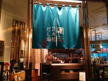 コレド室町2の1階にある「日本橋だし場 はなれ」は、にんべんが手がけるダイニング。かつお出汁の奥深さをいろいろなお料理で楽しめます。