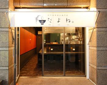 六本木駅からすぐの場所にある「創作お茶漬け専門店 だよね。」。お酒のシメのイメージがあるお茶漬けを、ランチで味わいたい方におすすめです。カウンター席のみなので、さくっとひとりで入りやすいですよ。