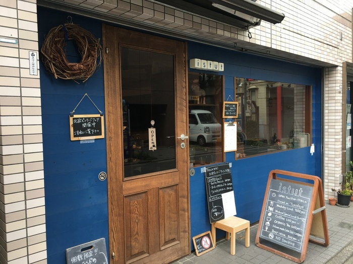 荻窪駅から歩いて3分ほどの場所にある「istut(イストゥット)」は鮮やかなブルーの外壁が目印のカフェ。フィンランドのヴィンテージ雑貨店に併設されていますよ。