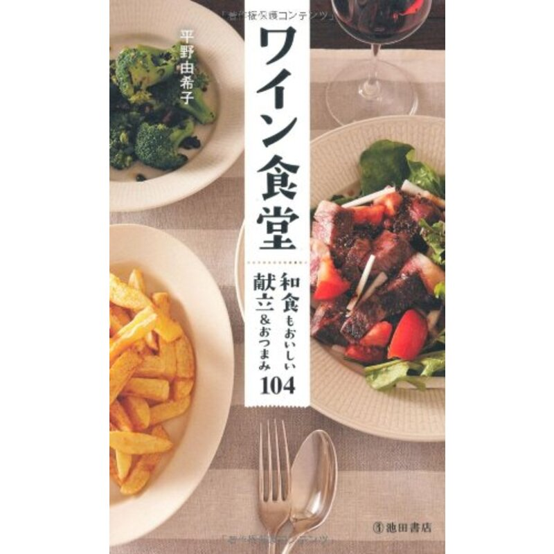 ワイン食堂-和食もおいしい献立&おつまみ104 (池田書店の料理新書シリーズ)