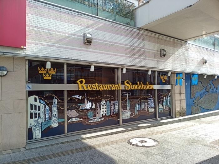 本格的なスウェーデン料理を食べたい方は、赤坂の「restaurant Stockholm(レストランストックホルム)」がおすすめ。ここは1700年代から続く北欧の伝統料理「スモーガスボード」が食べられるアジアで唯一の専門店です。