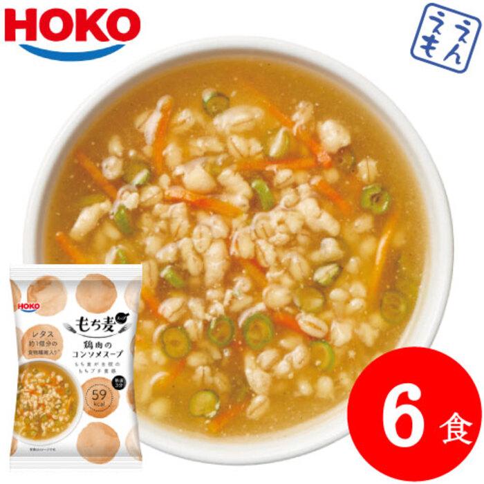 宝幸 フリーズドライ もち麦スープ 鶏肉 コンソメスープ 6食 セット