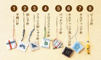 同じように見える縫い針ですが、実は縫物の種類によって、使う針の長さや太さが異なります。  ピーシング針として販売されているのは、おもに、メリケン針の8番~9番。手縫い針の8番短針を使うこともあります。