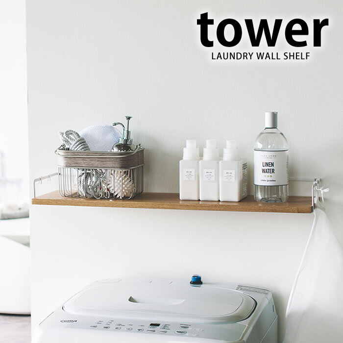 洗濯機上ウォールシェルフ タワー