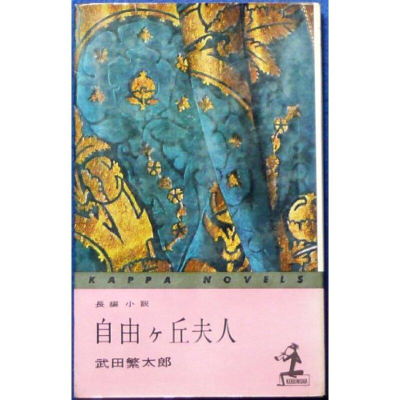 自由ヶ丘夫人 (1960年) (カッパ・ノベルス)