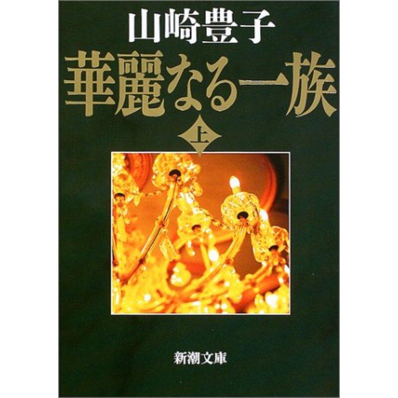 華麗なる一族(上) (新潮文庫)
