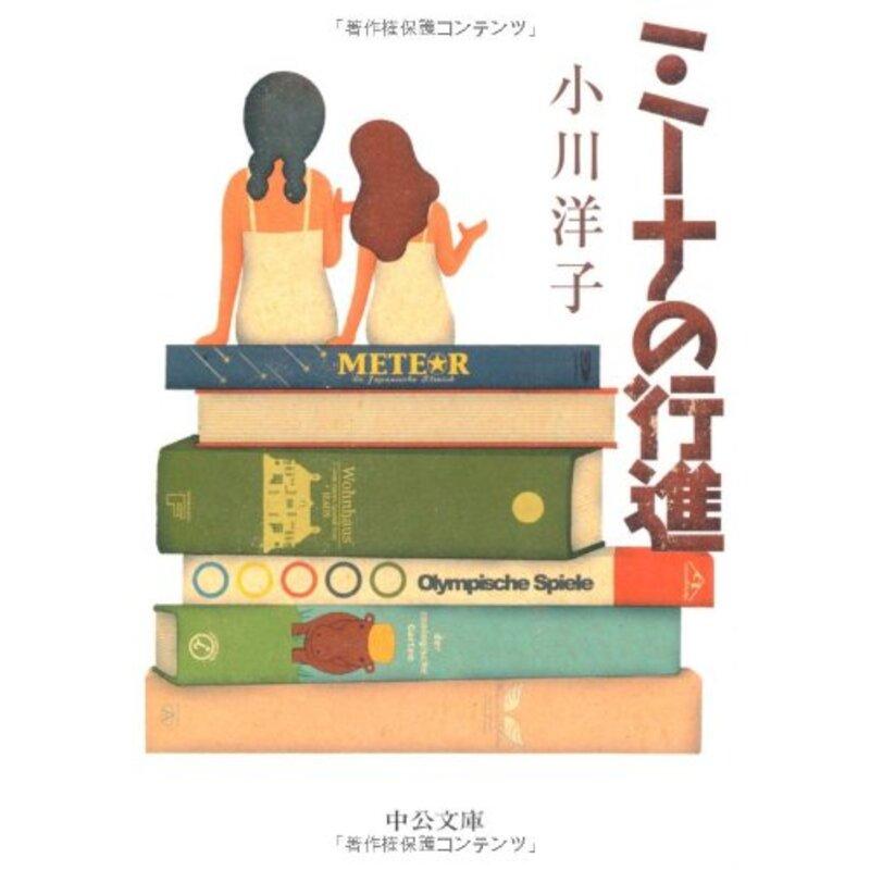 ミーナの行進 (中公文庫)