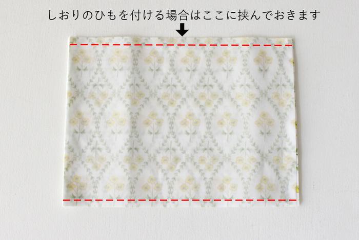 赤い線の部分を直線で2本縫います。