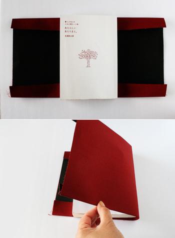 書店でもらうブックカバーの折り方で、本を包みます。これでブックカバーとしては完成です。