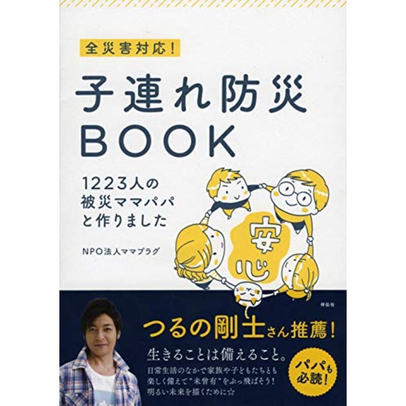 全災害対応!  子連れ防災BOOK 1223人の被災ママパパと作りました