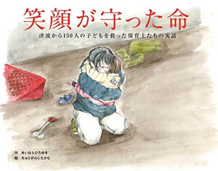 笑顔が守った命~津波から150人の子どもを救った保育士たちの実話